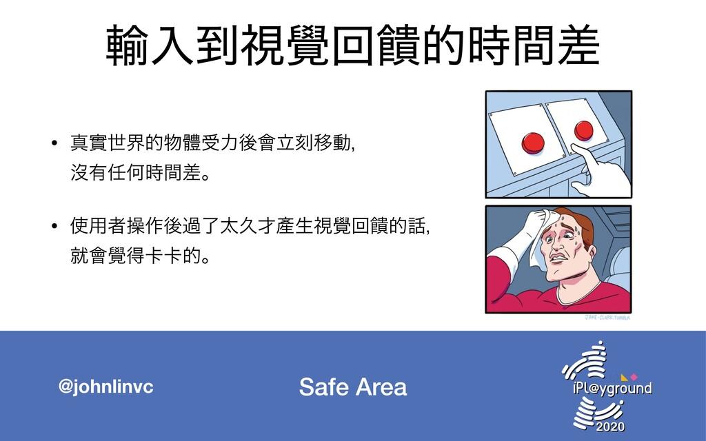 Safe Area @johnlinvc ༌ೖ౸ࢹ᧷ճᰶతؒࠩ • ਅመੈքతᱪडྗޙ။ཱ...
