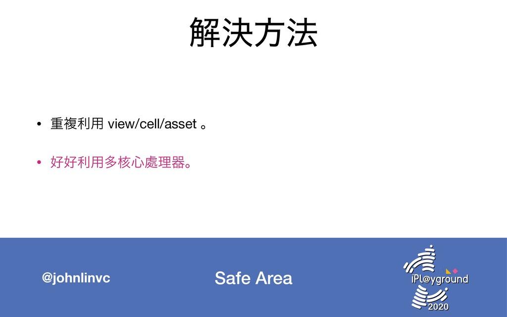 Safe Area @johnlinvc ղܾํ๏ • ॏෳར༻ view/cell/asse...