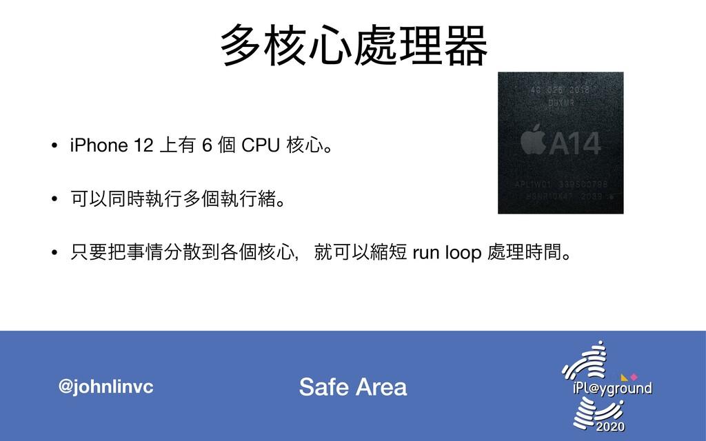 Safe Area @johnlinvc ଟ֩৺႔ཧث • iPhone 12 ্༗ 6 ݸ ...
