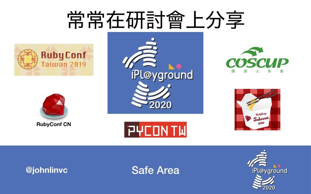Safe Area @johnlinvc ৗৗࡏݚ౼။্ڗ RubyConf CN