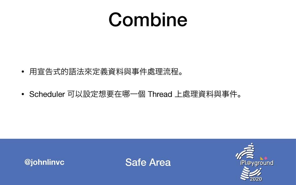 Safe Area @johnlinvc Combine • ༻એࠂࣜతޠ๏ိఆٛྉᢛ݅႔...