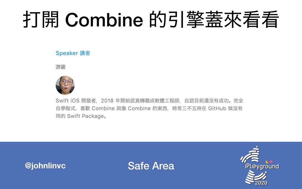 Safe Area @johnlinvc ଧ։ Combine తҾ№֖ိ
