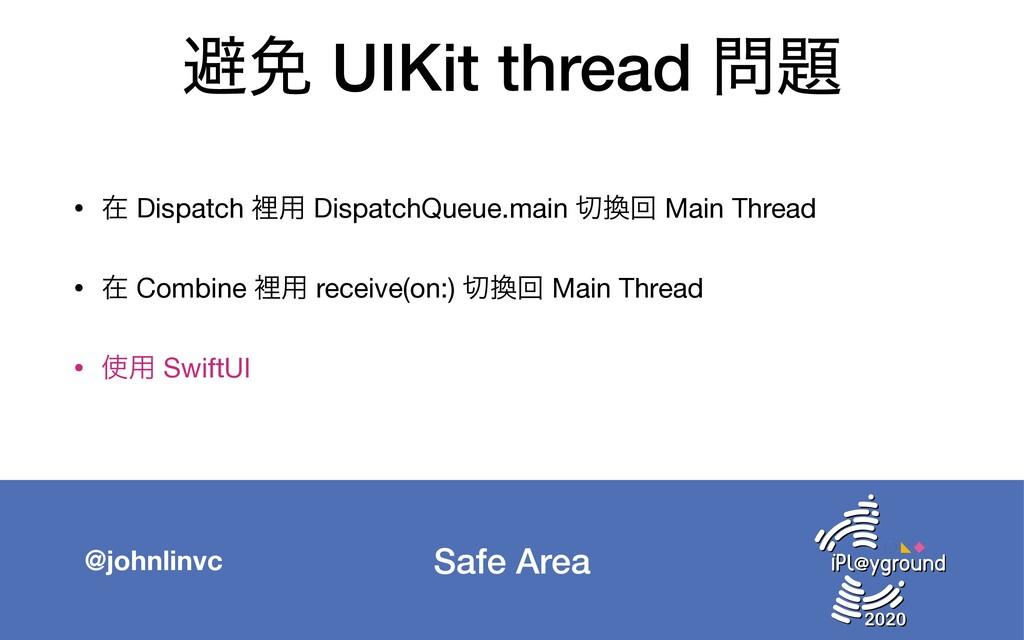 Safe Area @johnlinvc ආ໔ UIKit thread  • ࡏ Dis...