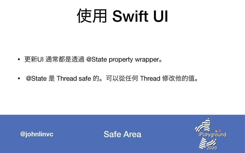Safe Area @johnlinvc ༻ Swift UI • ߋ৽UI ௨ৗੋಁա ...