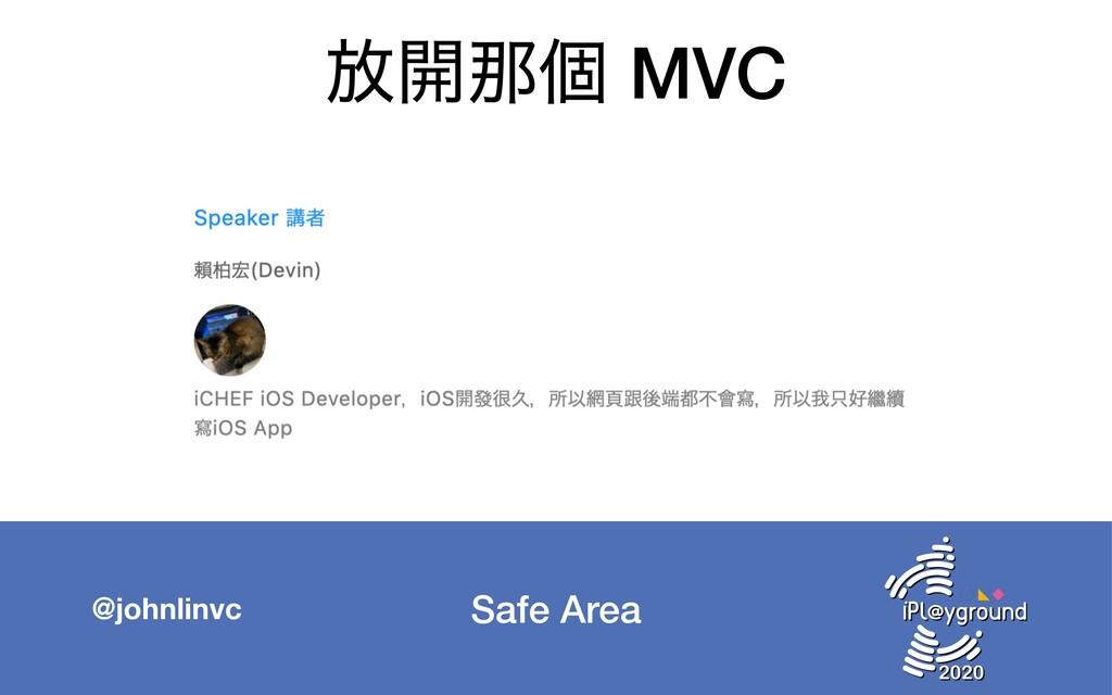 Safe Area @johnlinvc ์։ಹݸ MVC