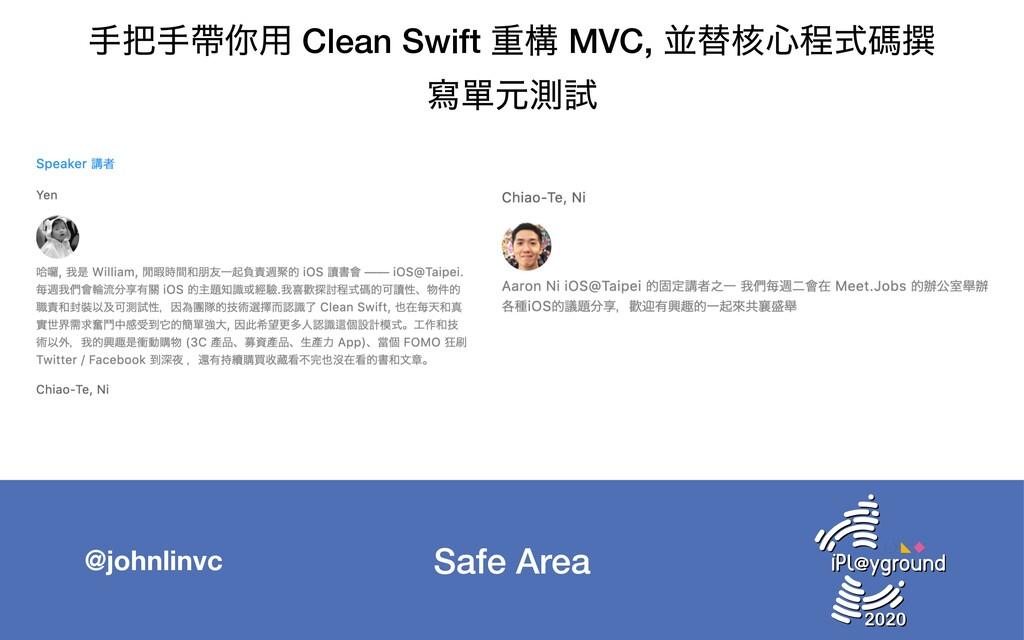 Safe Area @johnlinvc खखት㟬༻ Clean Swift ॏߏ MVC,...