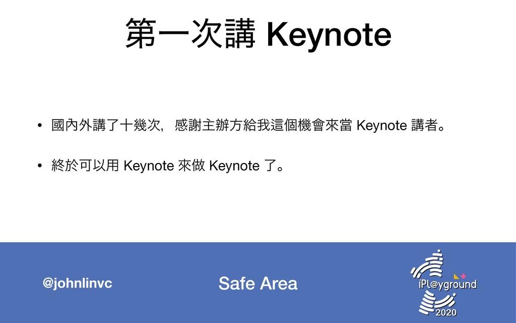 Safe Area @johnlinvc ୈҰߨ Keynote • ᅳ㚎֎ߨྃेزɼײँ...
