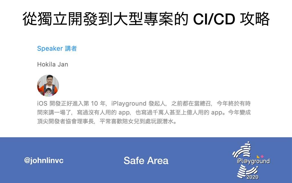 Safe Area @johnlinvc ኺᘐཱ։ᚙ౸େܕሢҊత CI/CD ߈ུ