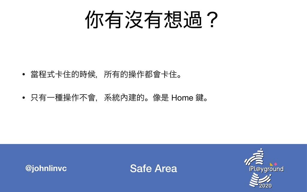 Safe Area @johnlinvc 㟬༗ᔒ༗աʁ • ᙛఔࣜ㠡ॅతީɼॴ༗తૢ࡞။...