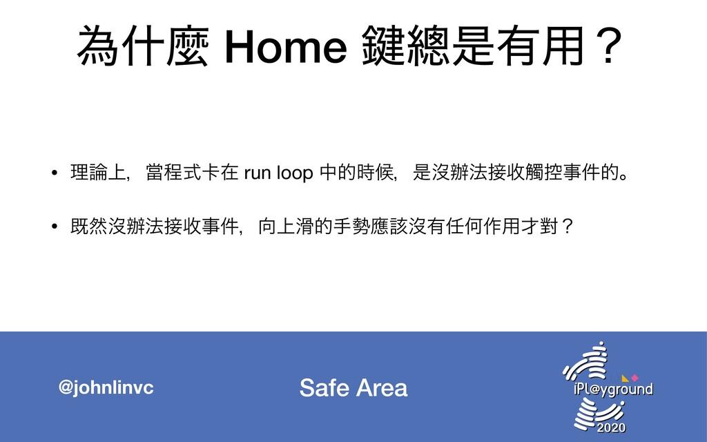 Safe Area @johnlinvc ҝॄኄ Home 伴័ੋ༗༻ʁ • ཧ্ɼᙛఔࣜ㠡...