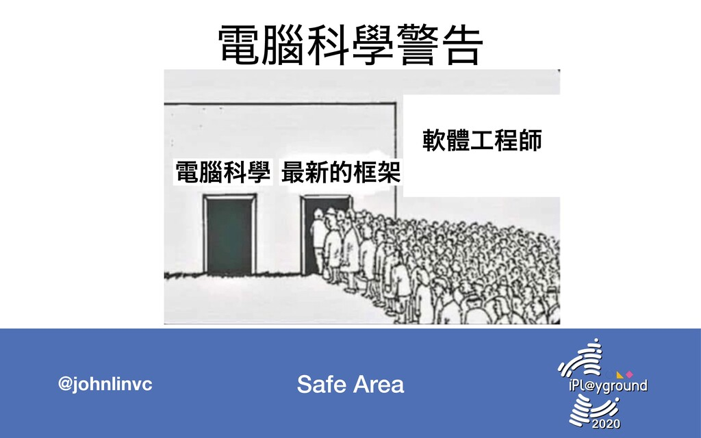 Safe Area @johnlinvc ిᡵՊላܯࠂ ిᡵՊላ ࠷৽తᐽՍ ೈᱪఔࢣ