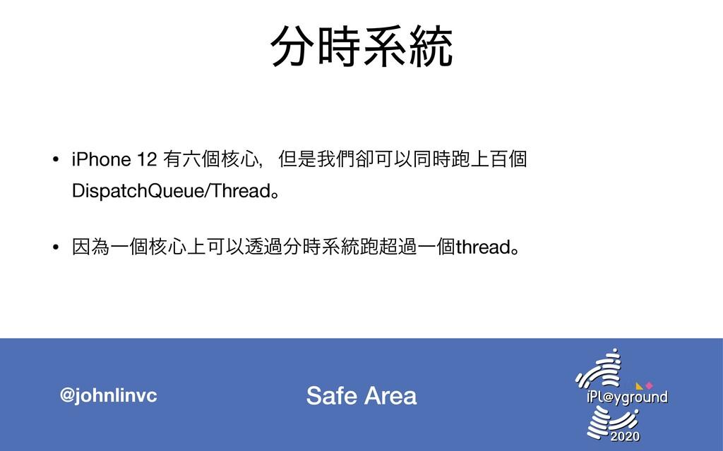 Safe Area @johnlinvc ܥ౷ • iPhone 12 ༗ݸ֩৺ɼୠੋզ...