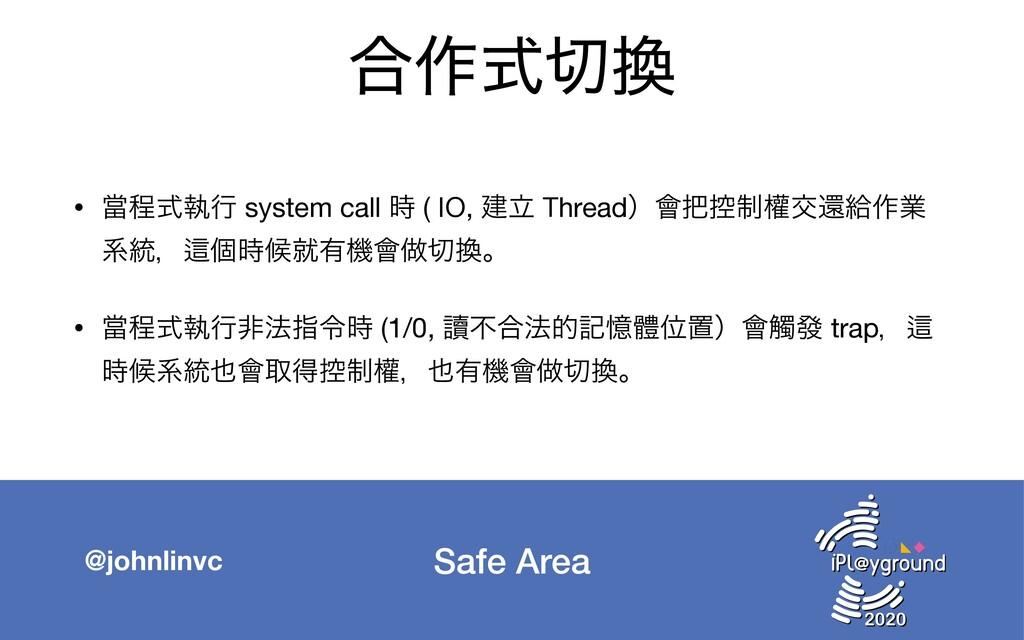 Safe Area @johnlinvc ߹࡞ࣜ • ᙛఔࣜࣥߦ system call ...