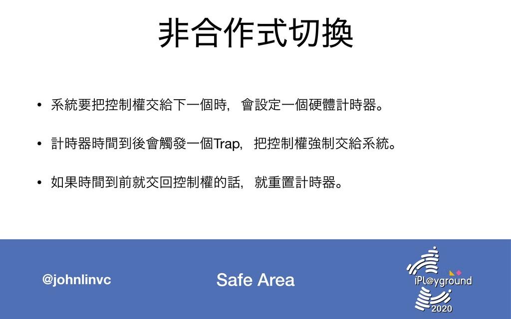 Safe Area @johnlinvc ඇ߹࡞ࣜ • ܥ౷ཁ߇੍ᒟަڅԼҰݸɼ။ઃఆ...