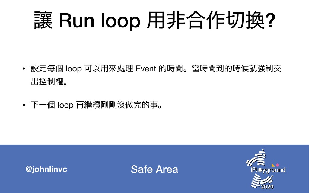 Safe Area @johnlinvc ᩋ Run loop ༻ඇ߹࡞? • ઃఆ㑌ݸ ...