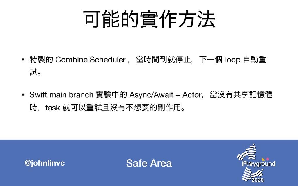 Safe Area @johnlinvc Մతመ࡞ํ๏ • ಛత Combine Sche...