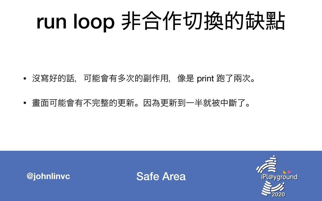 Safe Area @johnlinvc run loop ඇ߹࡞త᠍ᴍ • ᔒሜతɼ...