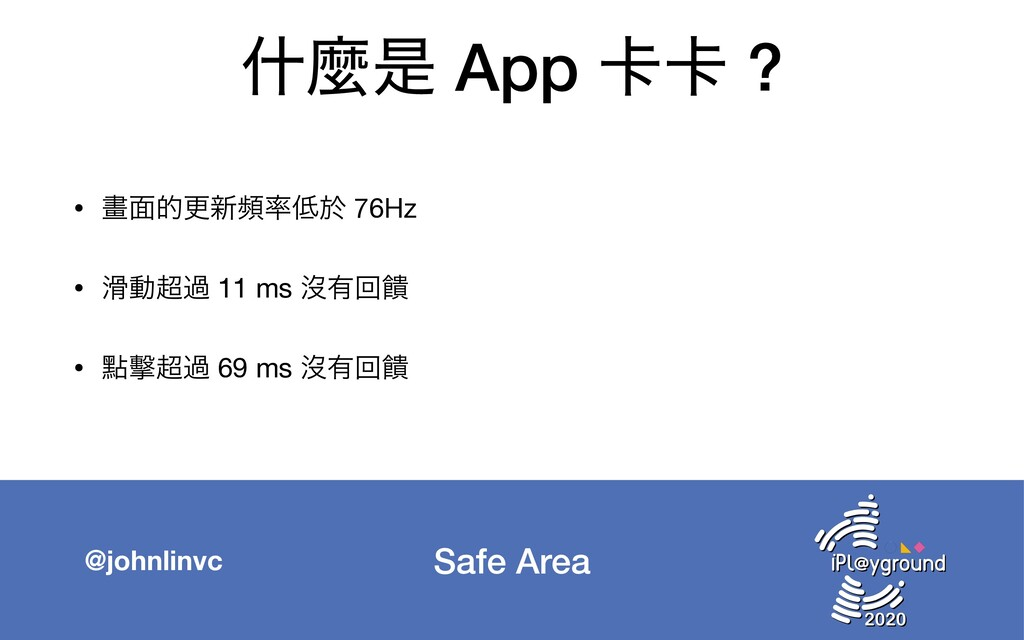 Safe Area @johnlinvc ॄኄੋ App 㠡㠡 ? • ᙘ໘తߋ৽සԙ 7...