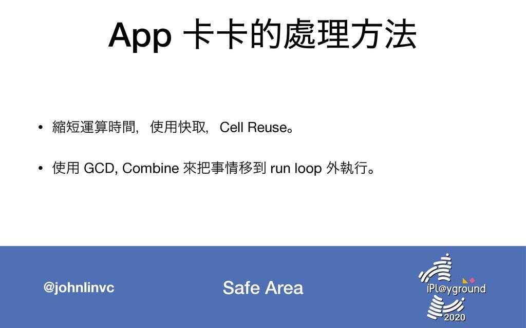 Safe Area @johnlinvc App 㠡㠡త႔ཧํ๏ • ॖӡؒɼ༻շऔɼ...