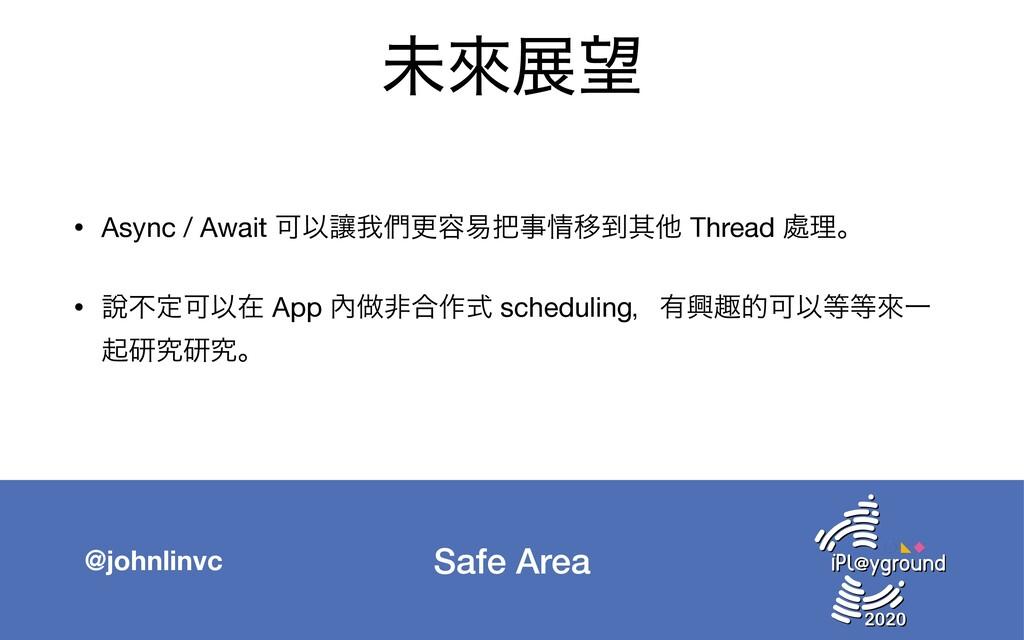 Safe Area @johnlinvc ະိల • Async / Await ՄҎᩋզ၇...