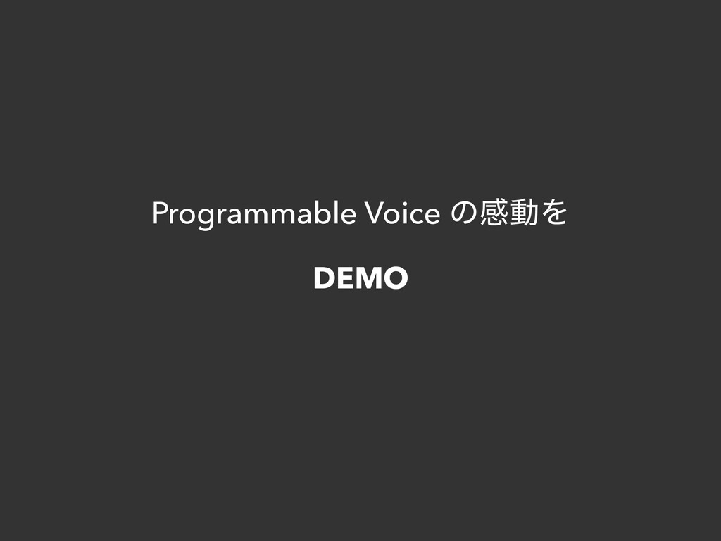 Programmable Voice ͷײಈΛ DEMO