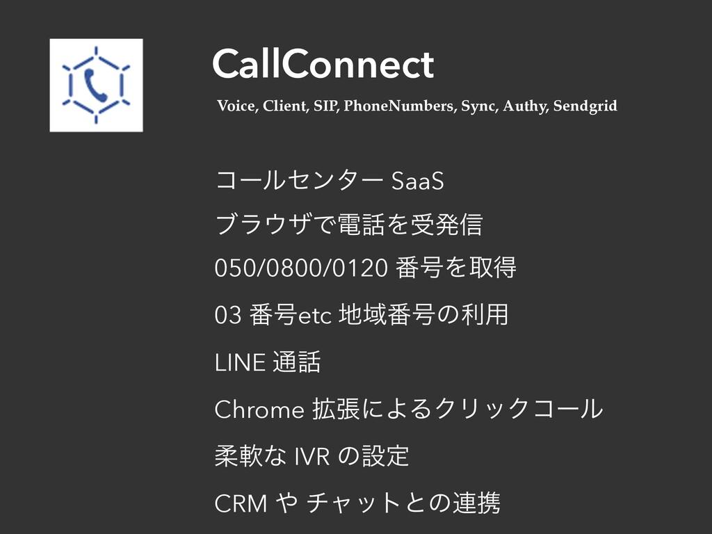 CallConnect ίʔϧηϯλʔ SaaS ϒϥβͰిΛडൃ৴ 050/0800/0...