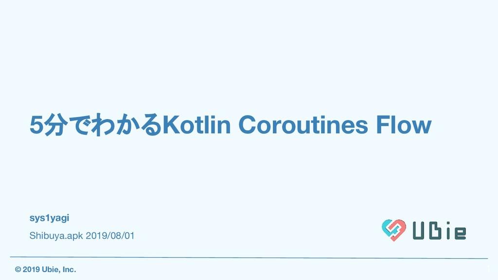 5分でわかるKotlin Coroutines Flow sys1yagi Shibuya.a...