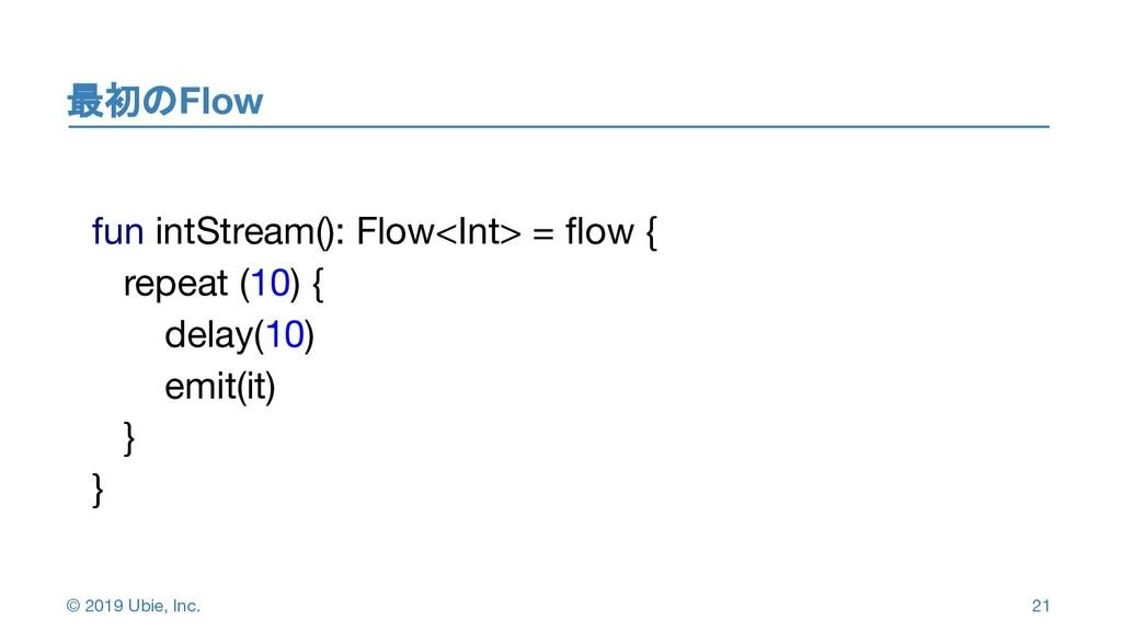 © 2019 Ubie, Inc. 最初のFlow 2 1 21 fun intStream(...