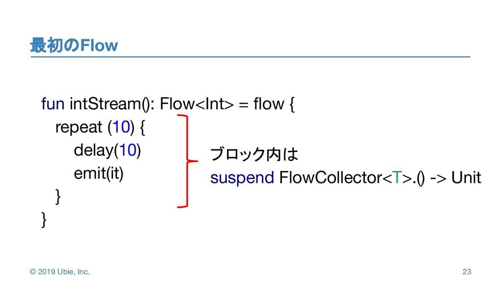 © 2019 Ubie, Inc. 最初のFlow 2 3 23 fun intStream(...