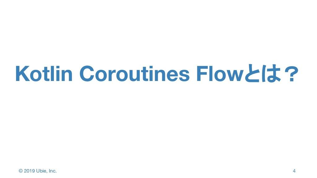 © 2019 Ubie, Inc. 4 4 Kotlin Coroutines Flowとは?