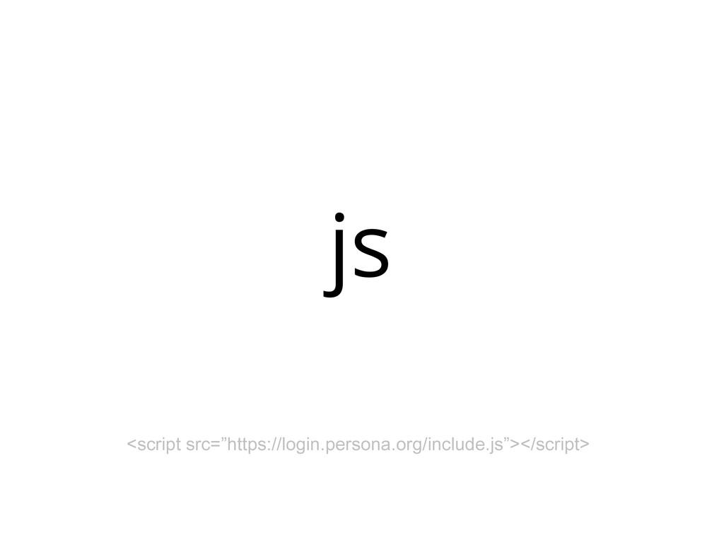 """js <script src=""""https://login.persona.org/inclu..."""