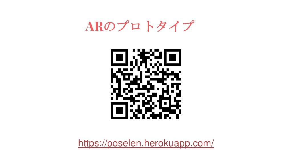 https://poselen.herokuapp.com/ ARのプロトタイプ