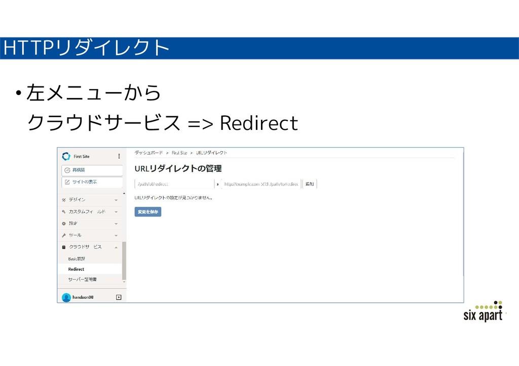 HTTPリダイレクト • 左メニューから クラウドサービス => Redirect