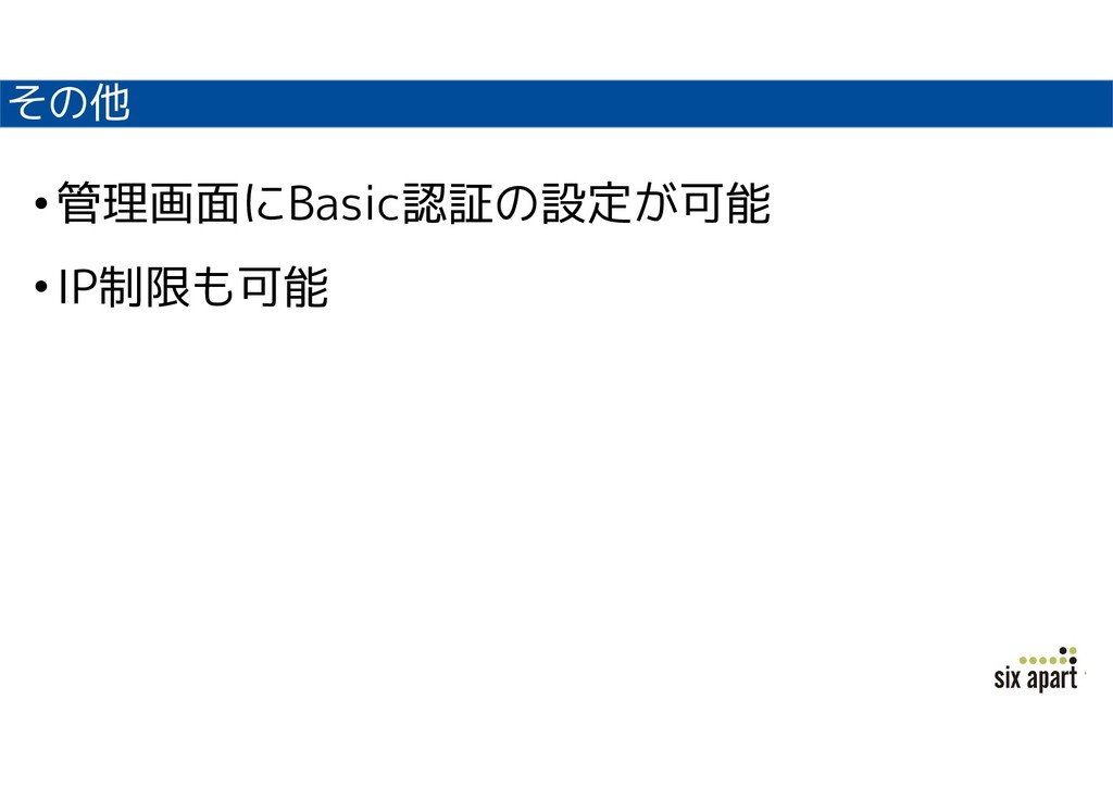 その他 •管理画面にBasic認証の設定が可能 •IP制限も可能