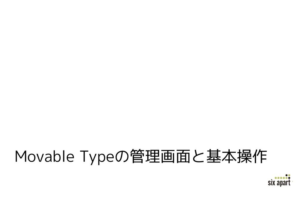 Movable Typeの管理画面と基本操作