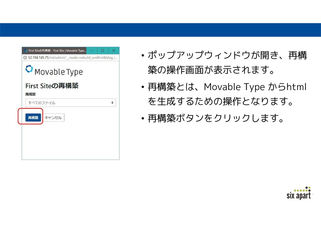 • ポップアップウィンドウが開き、再構 築の操作画面が表示されます。 • 再構築とは、Mova...