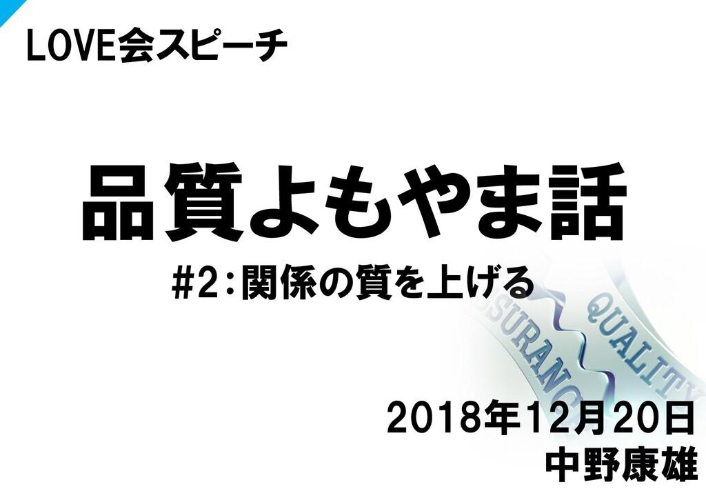 品質よもやま話 #2:関係の質を上げる LOVE会スピーチ 2018年12月20日 中野康雄