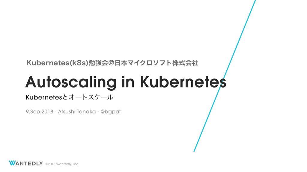 ©2018 Wantedly, Inc. Autoscaling in Kubernetes ...