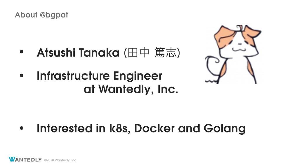 ©2018 Wantedly, Inc. • Atsushi Tanaka ాதಞࢤ  •...