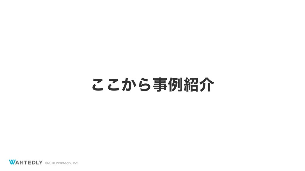 ©2018 Wantedly, Inc. ͔͜͜Βྫհ