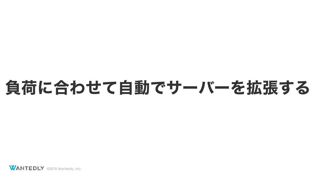 ©2018 Wantedly, Inc. ෛՙʹ߹ΘͤͯࣗಈͰαʔόʔΛ֦ு͢Δ