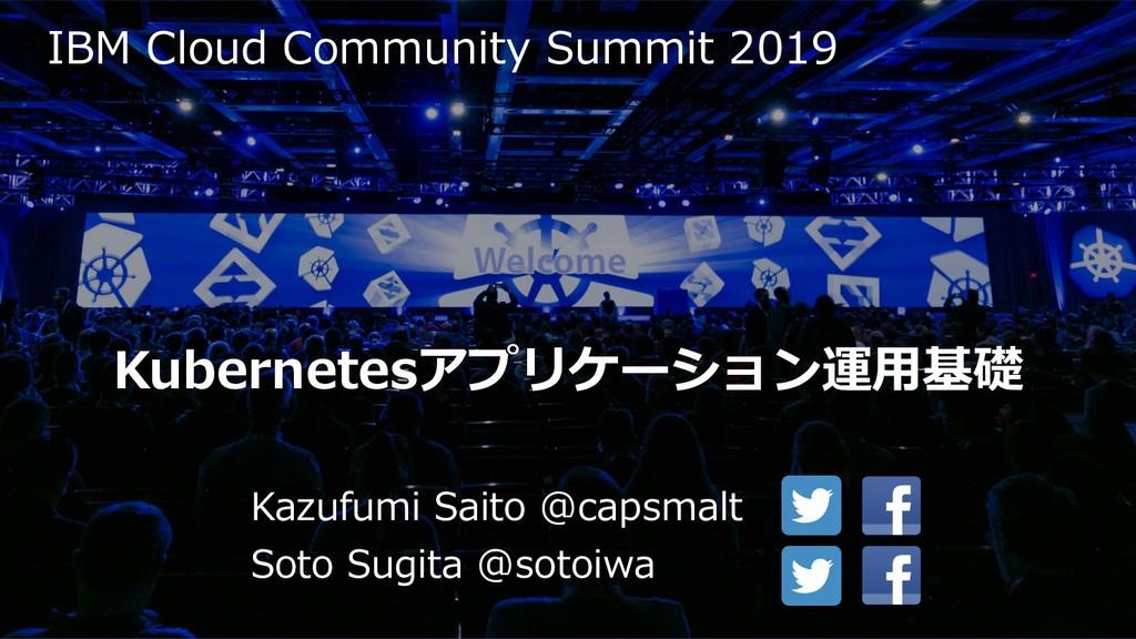 IBM Cloud Community Summit 2019 Kazufumi Saito ...