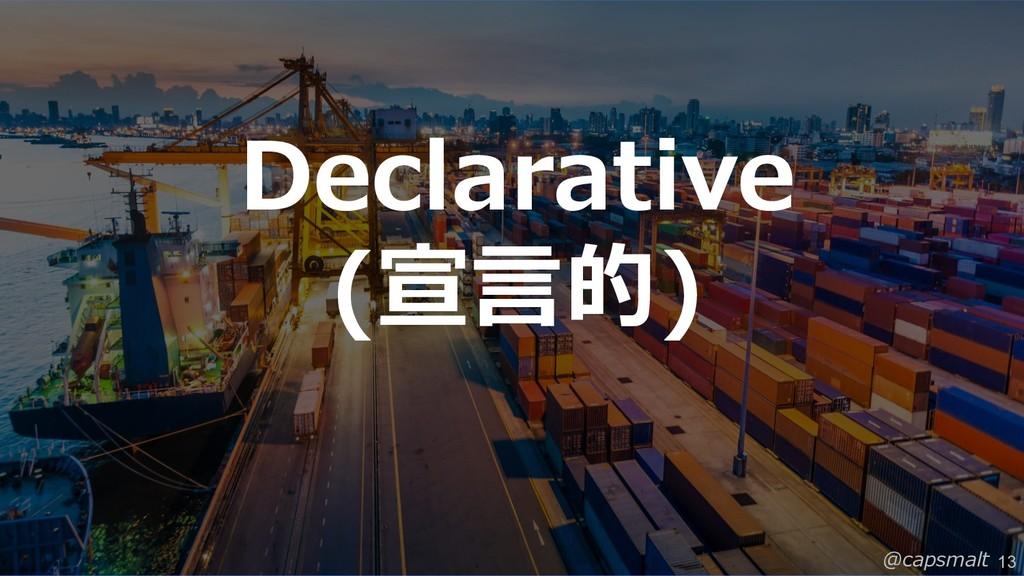 @capsmalt 13 Declarative (宣⾔的)