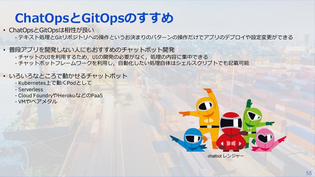 55 ChatOpsとGitOpsのすすめ • ChatOpsとGitOpsは相性が良い - ...
