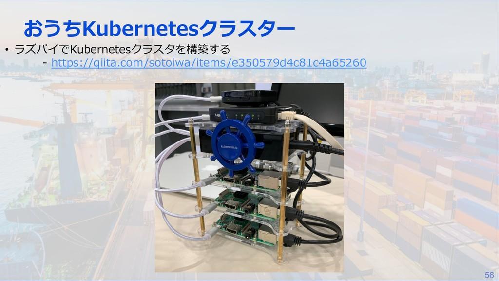 56 おうちKubernetesクラスター • ラズパイでKubernetesクラスタを構築す...
