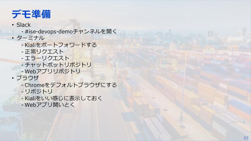 63 デモ準備 • Slack - #ise-devops-demoチャンネルを開く • ター...