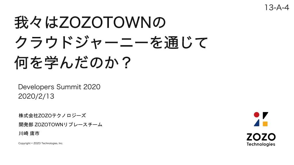 զʑ;0;0508/ͷ ΫϥυδϟʔχʔΛ௨ͯ͡ ԿΛֶΜͩͷ͔ʁ 株式会社ZOZOテクノ...