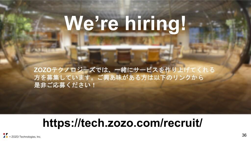 ˜;0;05FDIOPMPHJFT*OD 36 We're hiring! http...