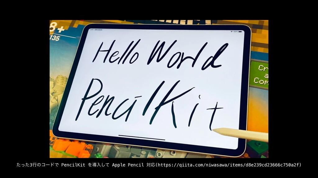 ͨͬͨ3ߦͷίʔυͰ PencilKit Λಋೖͯ͠ Apple Pencil ରԠ(http...