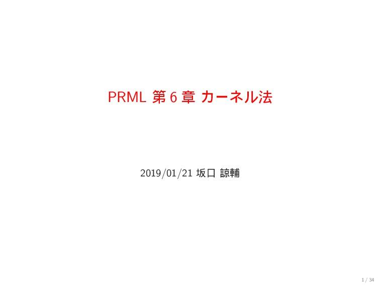 PRML ୈ 6 ষ Χʔωϧ๏ 2019/01/21 ࡔޱ ྒี 1 / 34